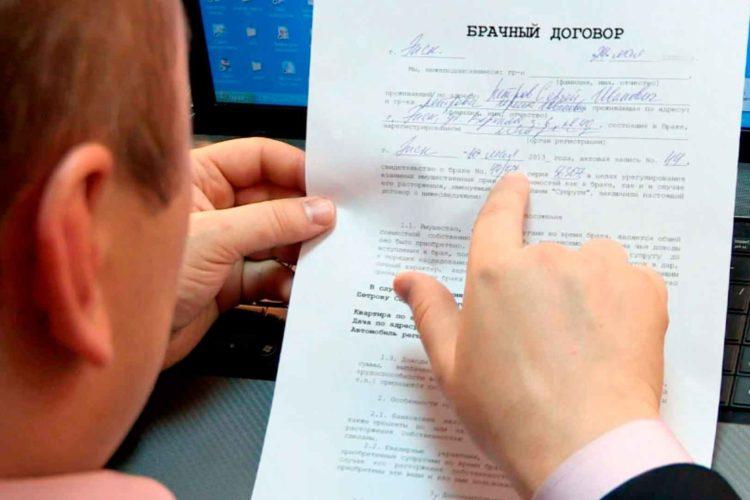 Брачный договор при ипотеке