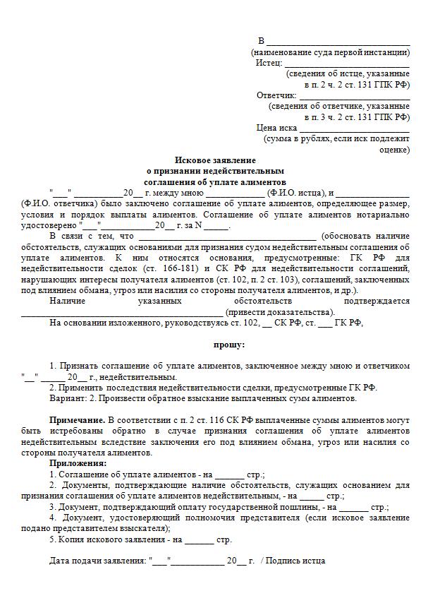 Иск о признании алиментного соглашения недействительным