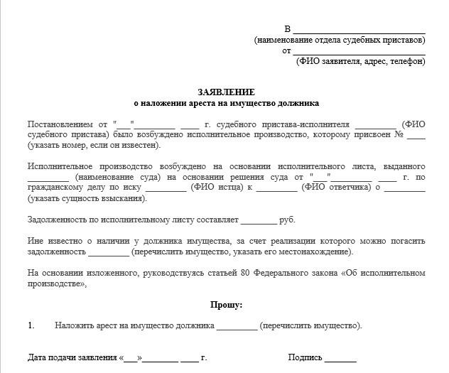 заявление о наложении ареста на имущество должника