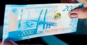 Как пенсионеру получить 2000 рублей из соцзащиты - купюра