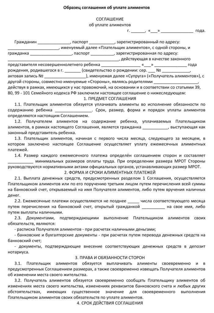 Пример алиментного соглашения