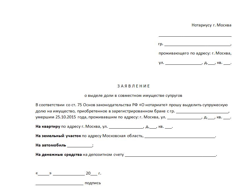Заявление о выделе супружеской доли нотариусу