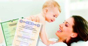 Региональный материнский капитал на третьего ребенка