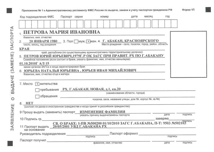 Заявление на смену паспорта после замужества