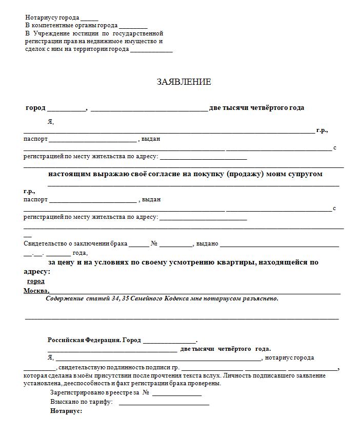 Образец согласия супруга на покупку квартиры