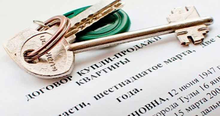 Документы при продаже квартиры