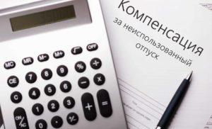 Как рассчитать компенсацию за неиспользованный отпуск при увольнении