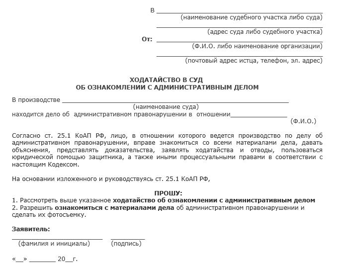 Ходатайство в суд об ознакомлении с административным делом