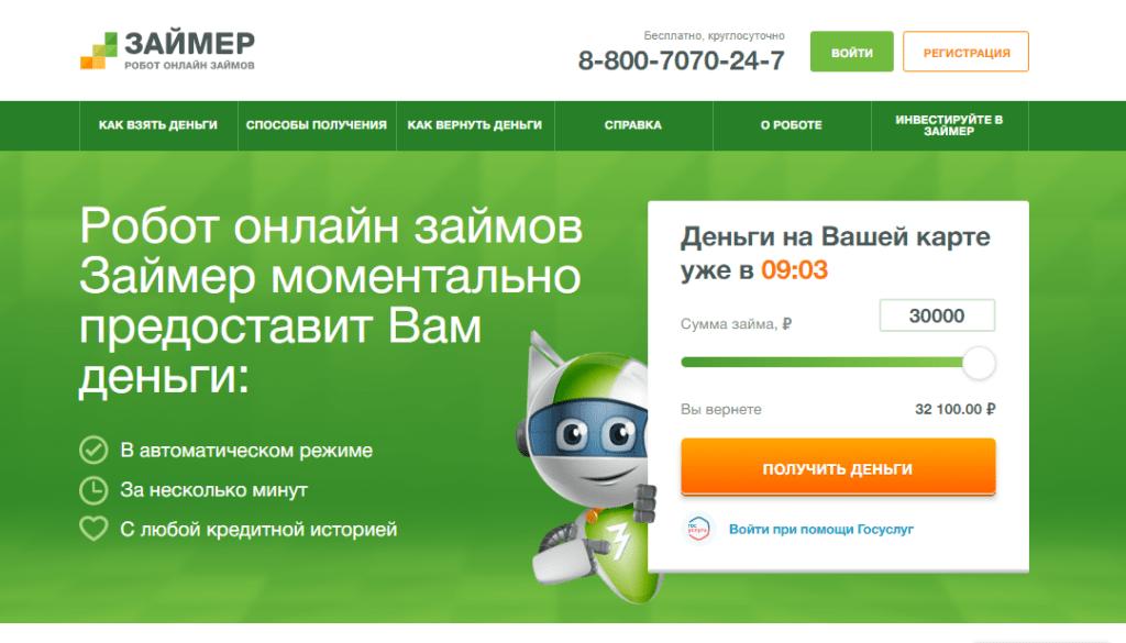 Как получить займ онлайн