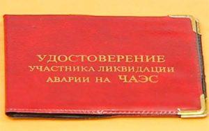 Чернобыльское удостоверение