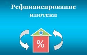 Рефинансирование ипотеки для физических лиц