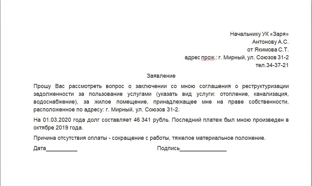 Заявление на реструктуризацию долга по ЖКХ