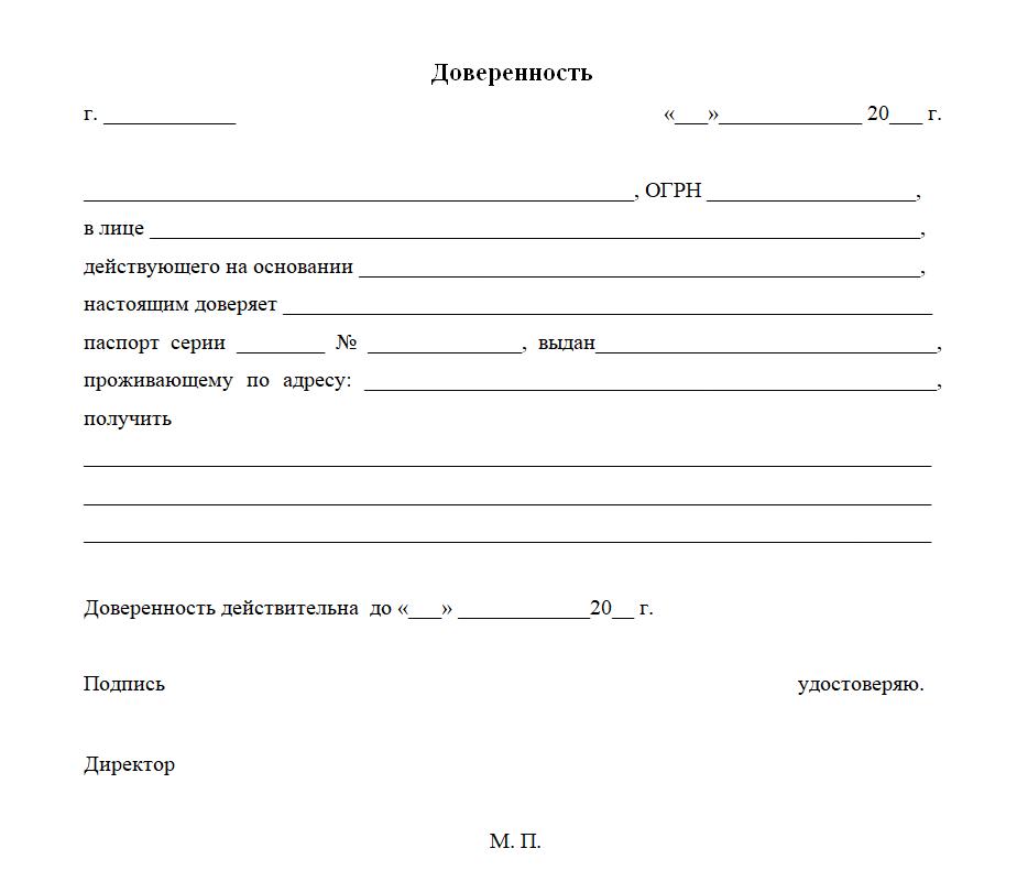 Доверенность на получение документов. Образец