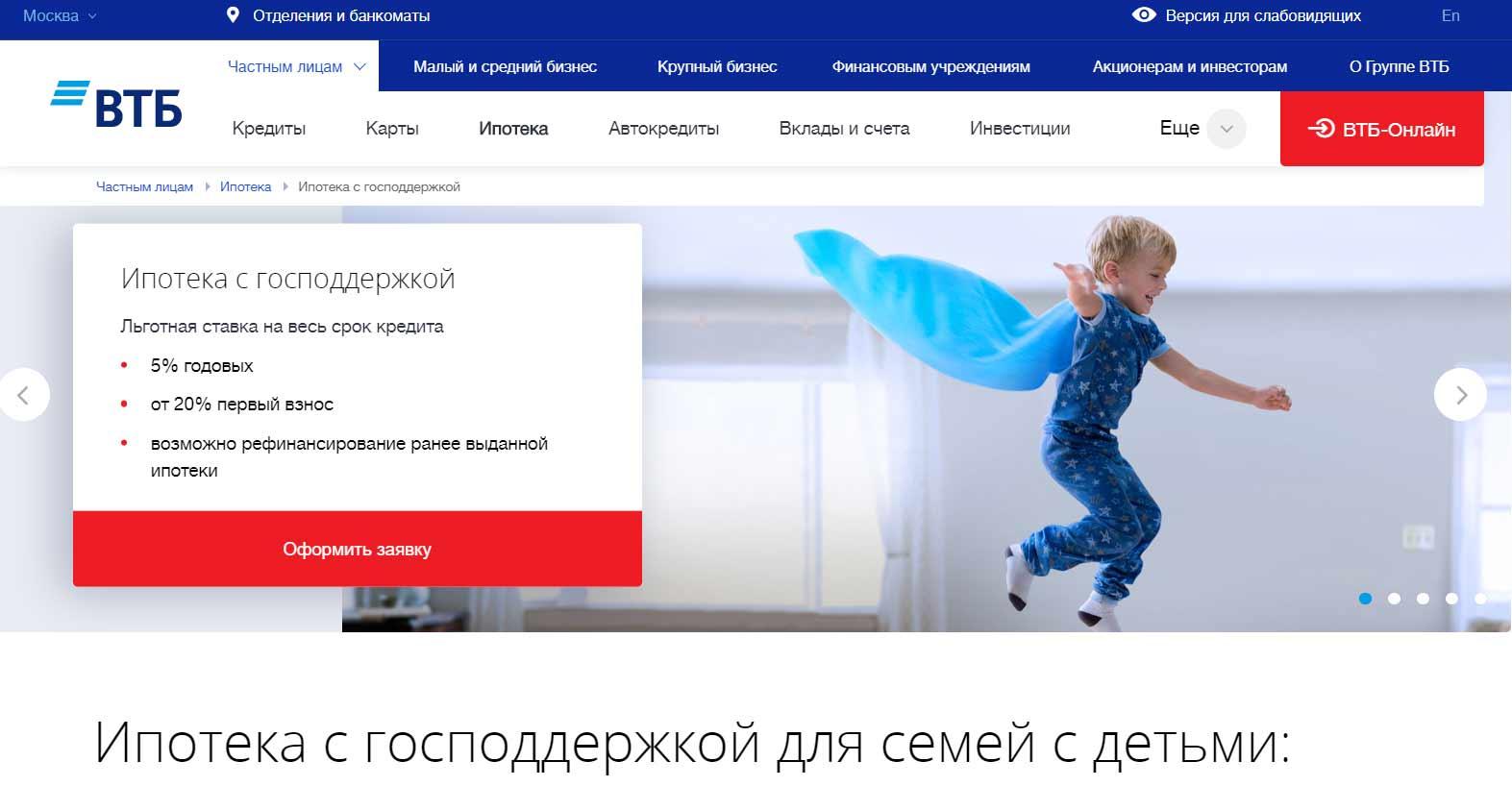 Ипотека с господдержкой для семей с детьми в ВТБ
