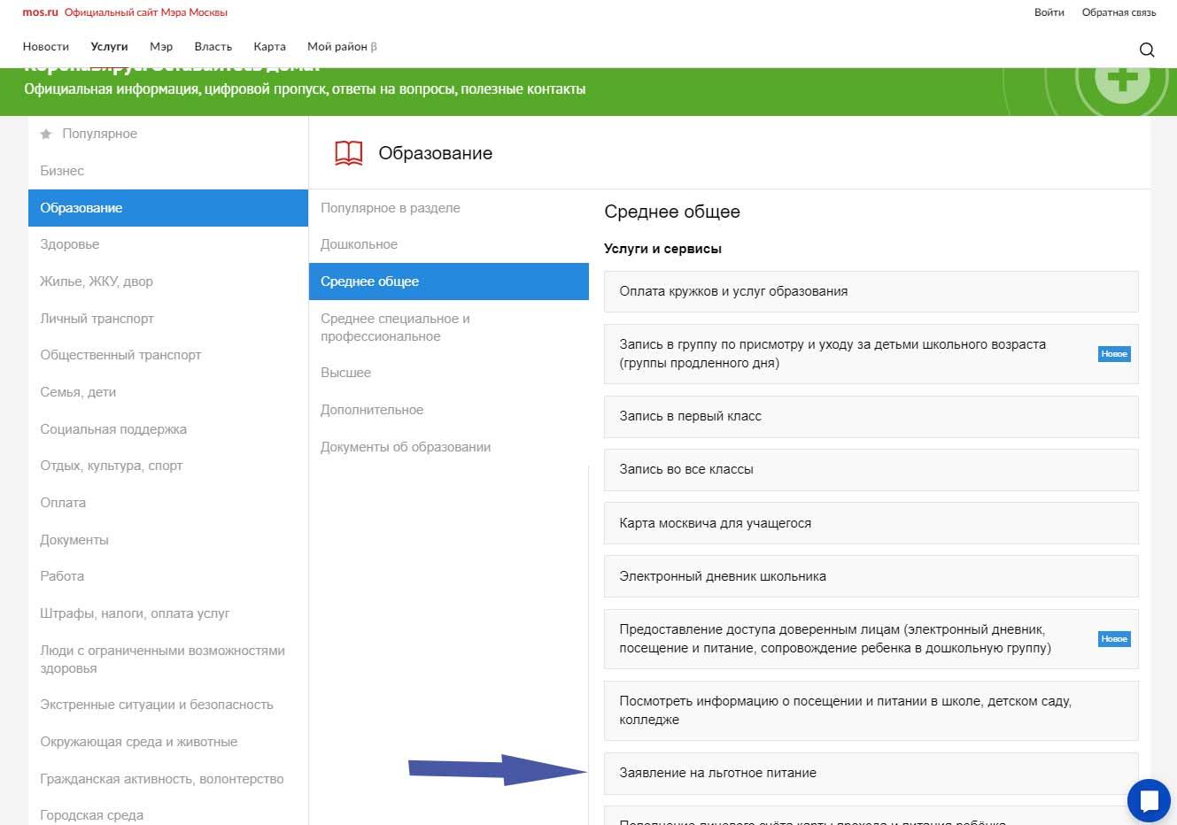 Заявление на питание для малоимущего через сайт mos.ru