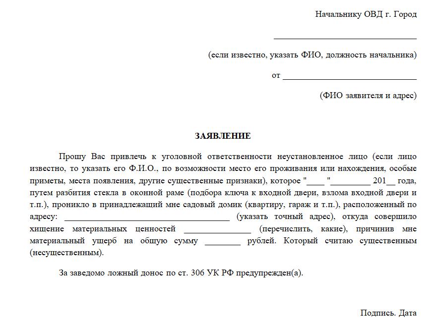 Заявление в полицию о порче имущества