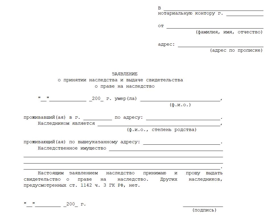 Заявление о принятии наследства