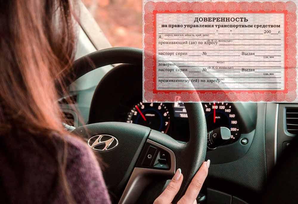 Генеральная доверенность на автомобиль