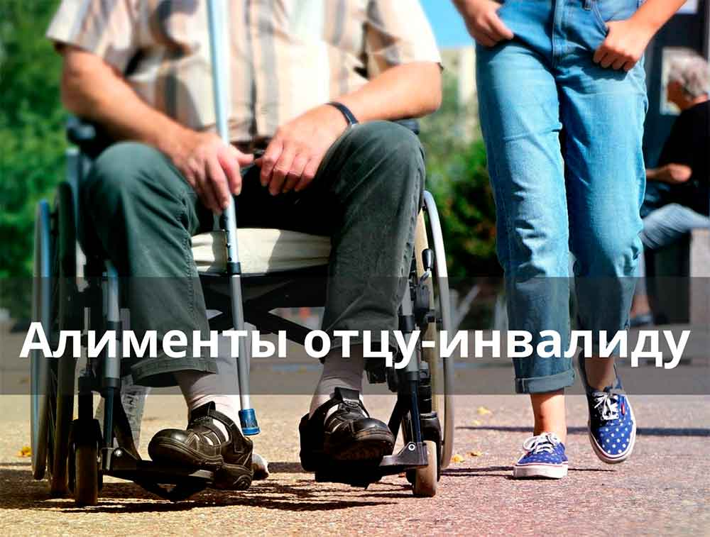 Алименты отцу инвалиду