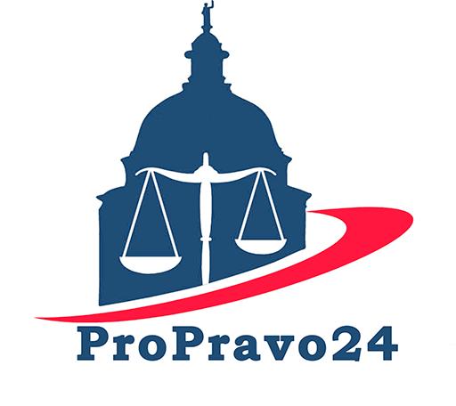 ПроПраво24