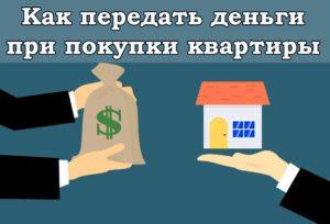 Как передать деньги при покупки квартиры