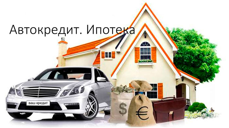 Автокредит или ипотека по наследству