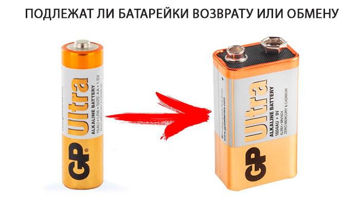 подлежат ли батарейки возврату или обмену