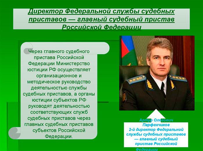 Главный судебный пристав Российской Федерации.